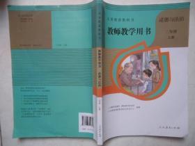 2018新版小学教师教学用书道德与法治二年级上册 人教版 配套光盘