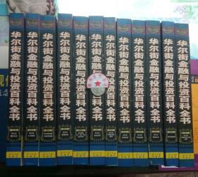 正版95新 华尔街金融与投资百科全书 全12卷( 硬精装) 当代中国出版社 9787801701411