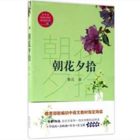 朝花夕拾 鲁迅 著 中国文学名著读物 文学 长江文艺出版社