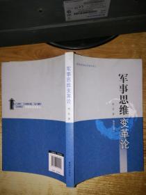 军事思维变革论【签赠本】