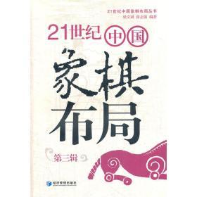 21世纪中国象棋布局丛书:21世纪中国象棋布局(第3辑)