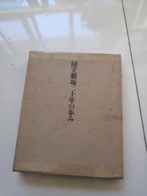 国立剧场二十年の步み(日文原版)签赠本