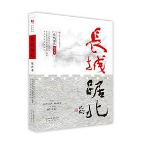 长城踞北.延庆卷/北京长城文化带丛书