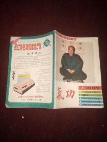 气功1987.1