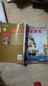 战争史研究(二) 第23册