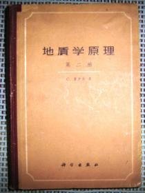 地质学原理(第二册)