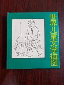 《世界儿童文学插图》,硬精装!浙江人民美术出版社样书,独一无二,网上仅此一本!
