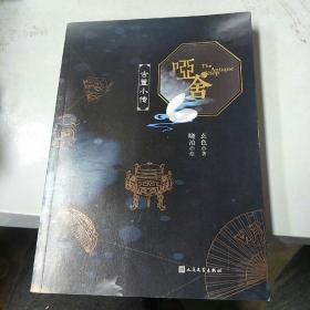 哑舍·古董小传