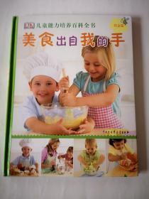 儿童能力培养百科全书,美食出自我的手,得意篇