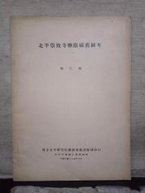 北平崇效寺楸阴感旧图考 (中华民国25年10月)