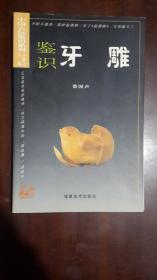 《中国古玩鉴识系列:鉴识牙雕》(32开平装 铜版彩印图文本 76页 仅印5000册)九品