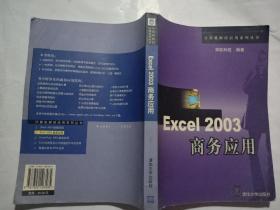 Excel 2003商务应用
