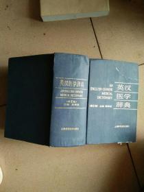 英汉医学辞典