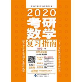 2020考研数学复习指南(数学一)