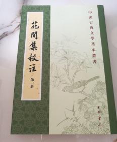 花间集校注(全四册)(中国古典文学基本丛书)