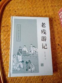 老残游记——中国古典小说名著丛书  全新正版塑封