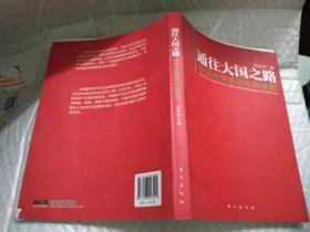 通往大国之路中国与世界秩序的重塑