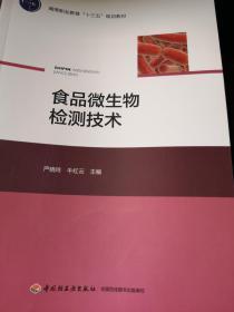 """食品微生物检测技术(高等职业教育""""十三五""""规划教材)"""