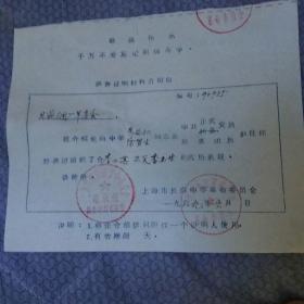 文革最高指示调查证明材料介绍信有革委会章