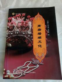 高密婚嫁文化    (高密市政协文史丛书)