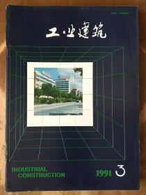 工业建筑(1991-3、8、9、11、12,共5册)