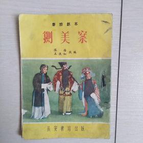 铡美案(1954出版秦腔剧本)