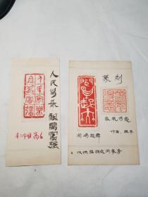 陕西篆刻家程平,尹文军出版物印谱一组