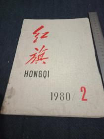 《红旗》1980年第2期,品佳