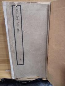 世说新语(上海中华书局据明刻本校刊)线装全三册