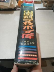 中国科学技术文库:数理科学和化学