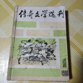 《传奇文学选刊》1985年1(创刊号)2.3.4.5.6.7.8.9.10.11.12 期每三本合订成一本