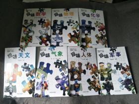 趣味科学丛书:趣味数学,趣味物理,趣味化学,趣味天文,趣味气象,趣味人体,趣味军事(7册)