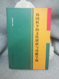 韩国秋夕的文化展演与功能呈现