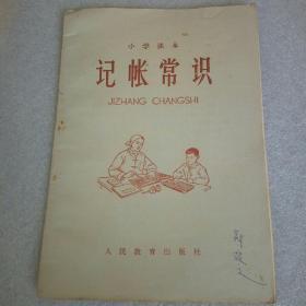 1966年小学课本记账常识。