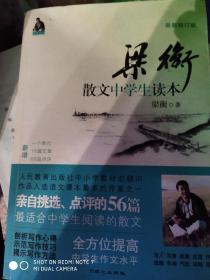 梁衡散文中学生读本(最新修订版)