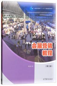 会展营销教程(第三版)高等教育出版社
