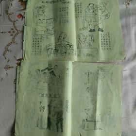 文革时期油印漫画,8开左右,存19页,批刘批邓。罕见