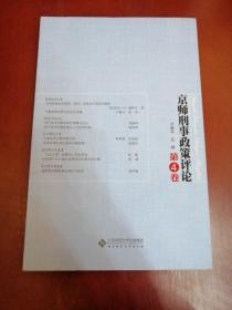 京师刑事政策评论(第四卷)