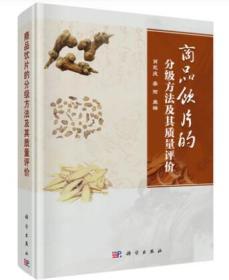 商品饮片的分级方法及其质量评价 肖永庆,李丽 科学出版社 从事中药饮片生产、应用、质量管理及中药科研的专业人员用书