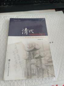 清代中国的外政秩序:以公文书往来及涉外司法审判为中心