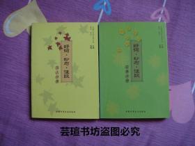 好词妙句佳段 :《写人分册》、《记事分册》( 2000年9月北京一版一印,个人藏书,全品)