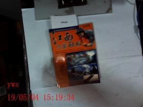 亚洲旅游目的地大奖系列3江西风景独好
