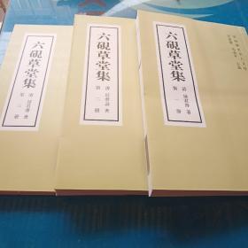 六砚草堂集(全3册)竖版