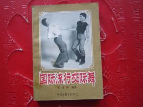 国际流行交谊舞