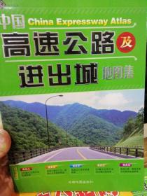 中国高速公路及进出城地图集