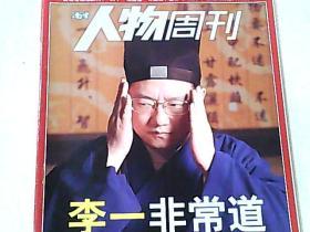 《南方人物周刊》2010年第26期(总第219期)封面李一 非常道