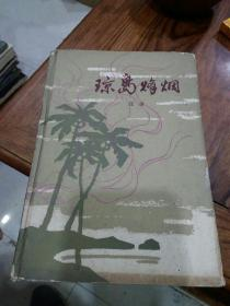 琼岛烽烟(精装)