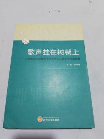 歌声挂在树梢上 : 上海师范大学教育学院大学生儿童文学作品选粹