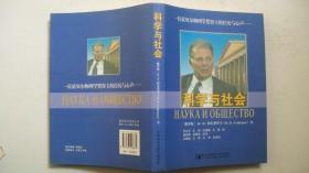 2008年北京邮电大学出版社出版发行《科学与社会》(译著)一版一印、精装印3000册(俞灏东签赠、附信稿2页)