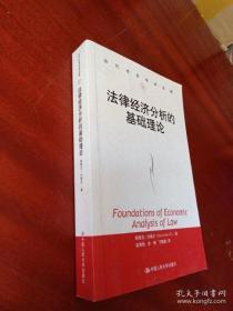 【正版】法律经济分析的基础理论